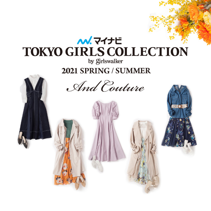 TOKYO GIRLS COLLECTION 2021 SPRING/SUMMER