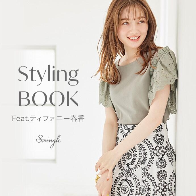 Styling BOOK Feat.ティファニー春香