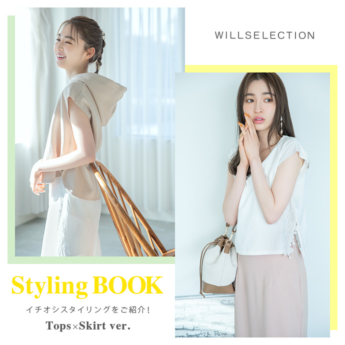 Styling LOOK Tops×Skirt ver.
