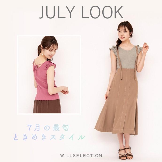JULY LOOK