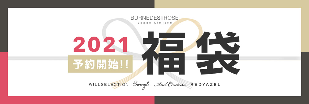 リニューアルオープン記念キャンペーン!10%ポイントプレゼント&2021年の福袋予約スタート!