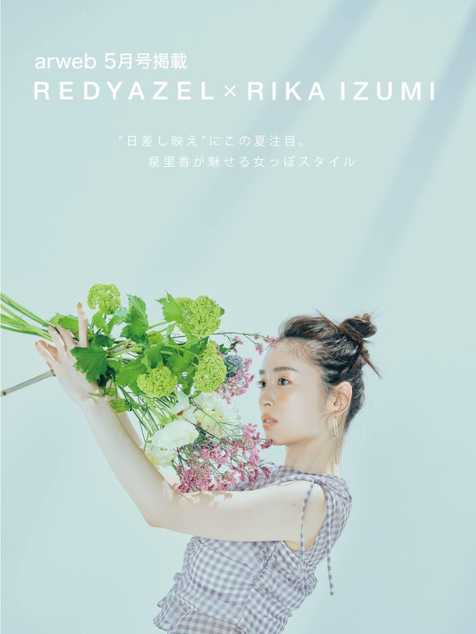 arweb掲載 REDYAZEL(レディアゼル)×RIKA IZUMI