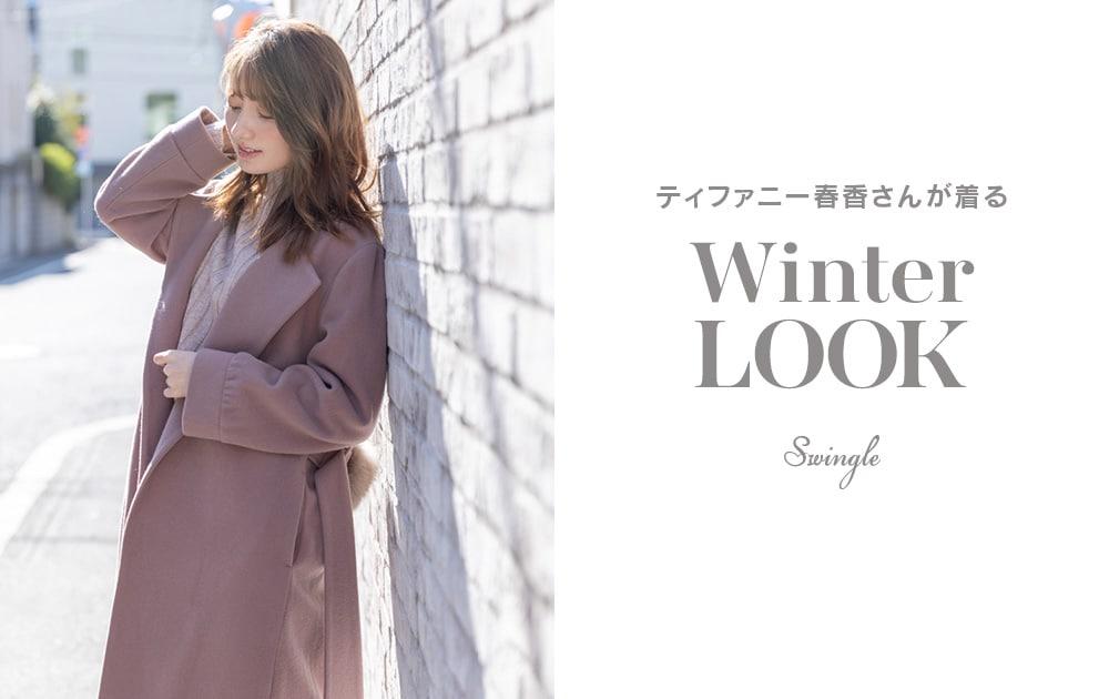 Swingle ティファニー春香さんが着る Winter LOOK