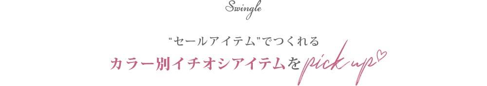 """Swingle """"セールアイテム""""でつくれるカラー別イチオシアイテムをPick up"""