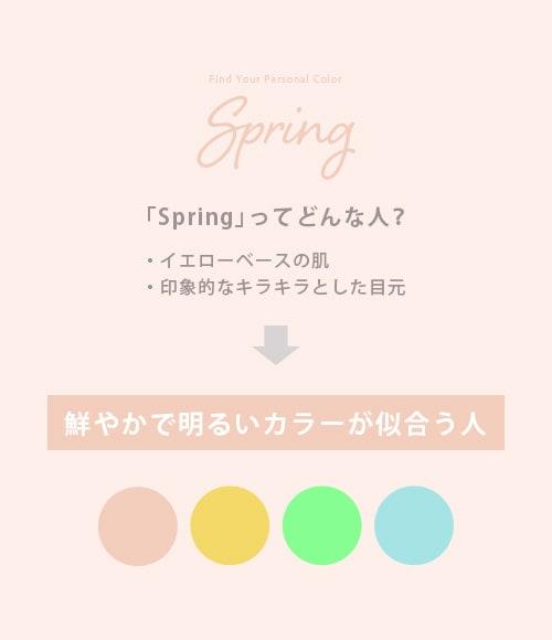 Swingle パーソナルカラー別・おすすめアイテムをご紹介!