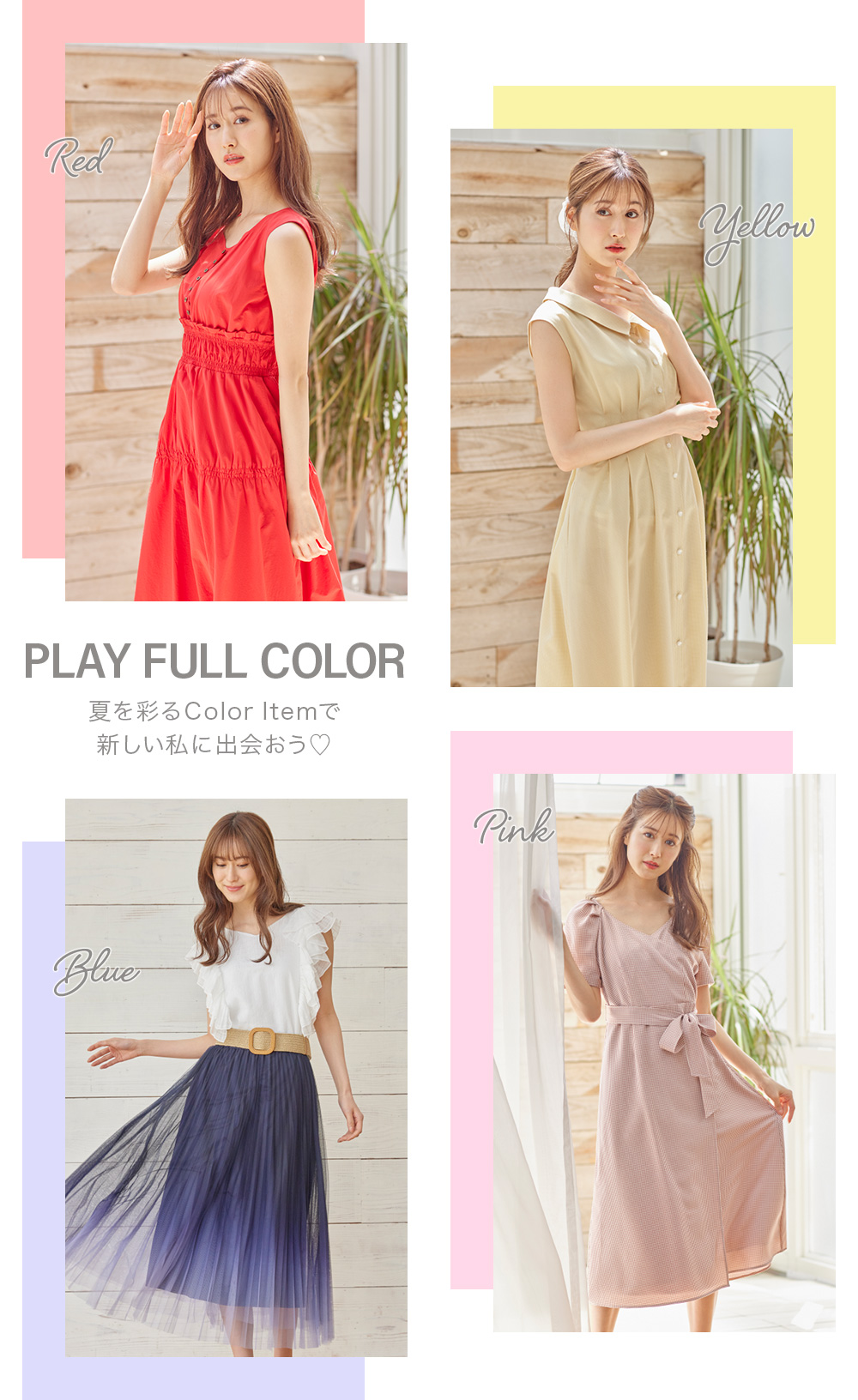 PLAY FULL COLOR 夏を彩るColor Itemで新しい私に出会おう