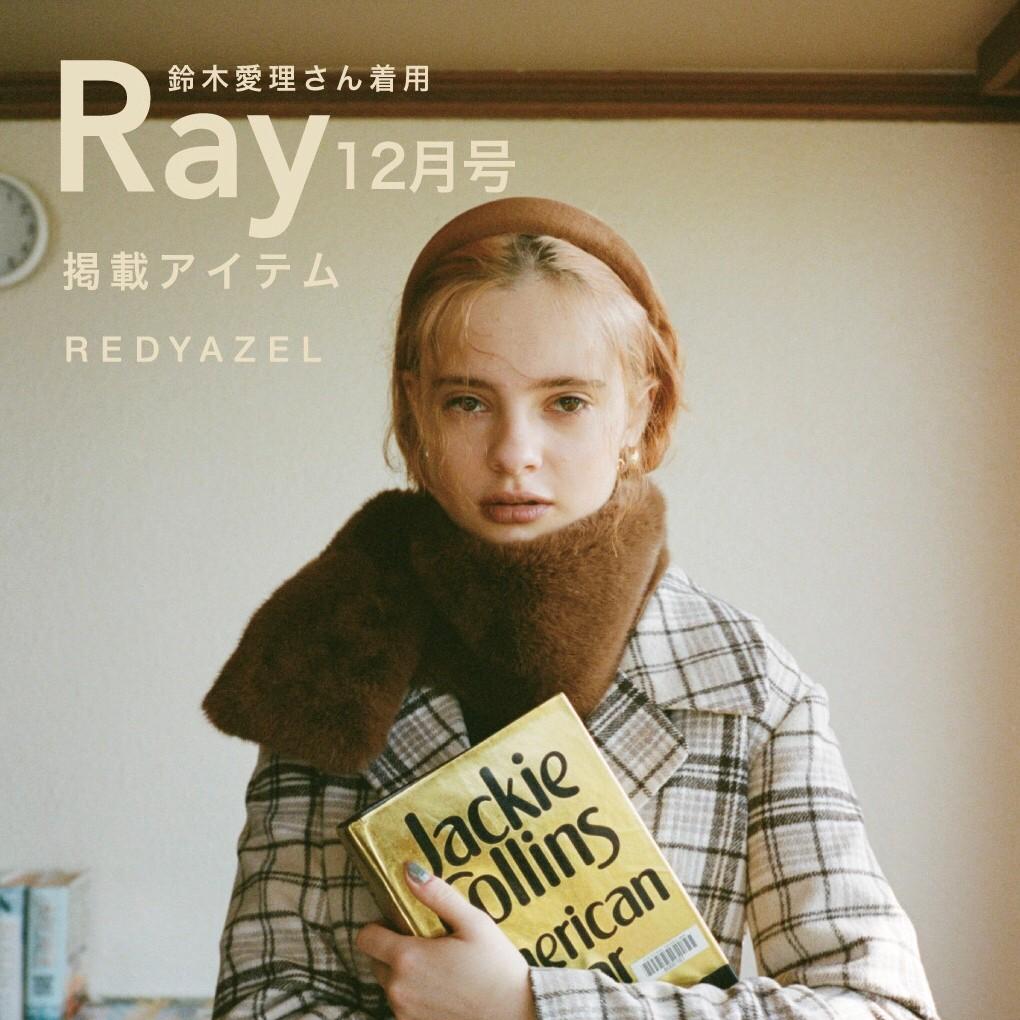 Ray12月号 REDYAZEL
