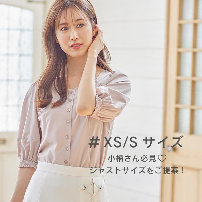 #XS/Sサイズ