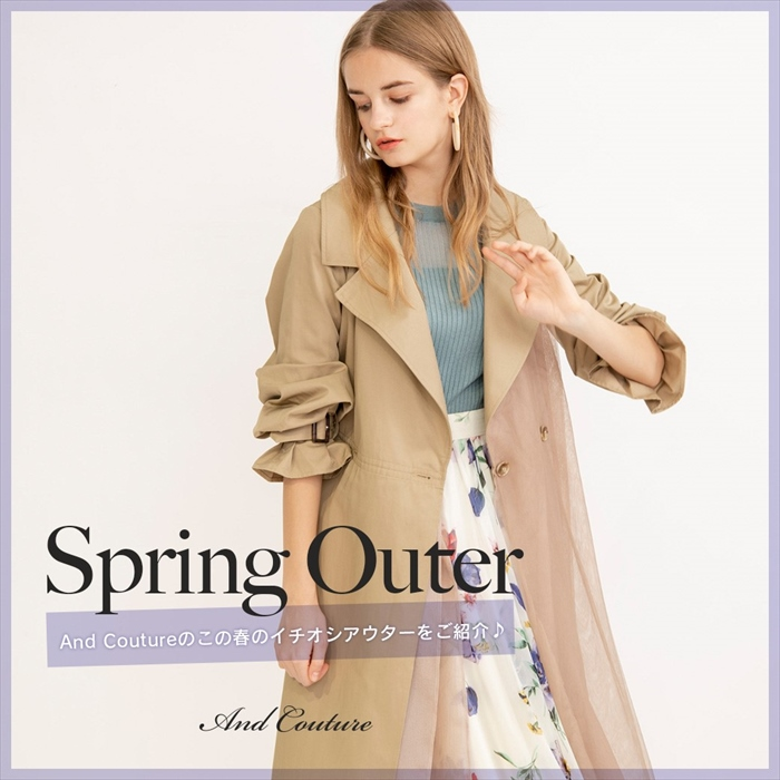 Spring Outer ~And Coutureのこの春のイチオシアウターをご紹介♪