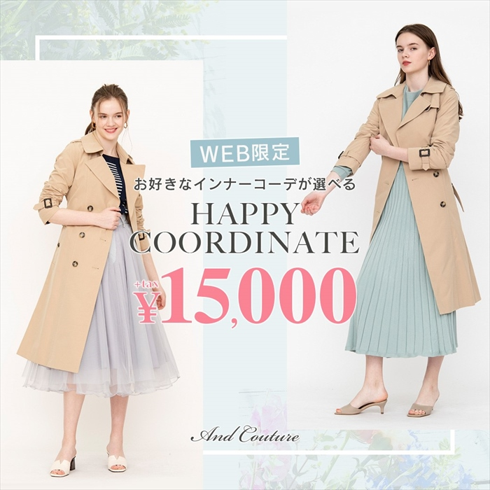 【HAPPY COORDINATE】を期間限定発売