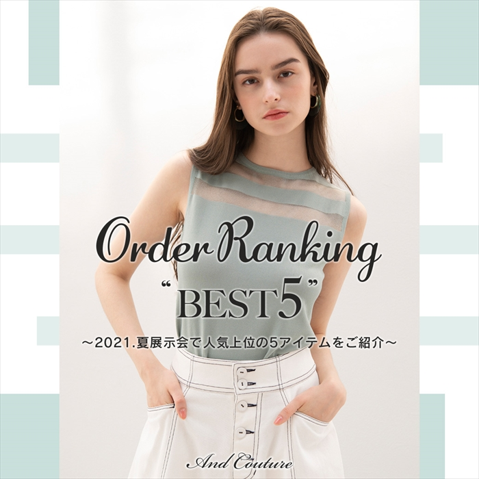And Couture Order Ranking BEST 5