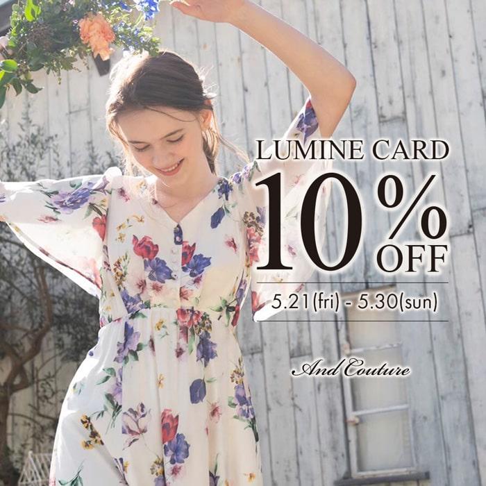 【ルミネ10%OFF】