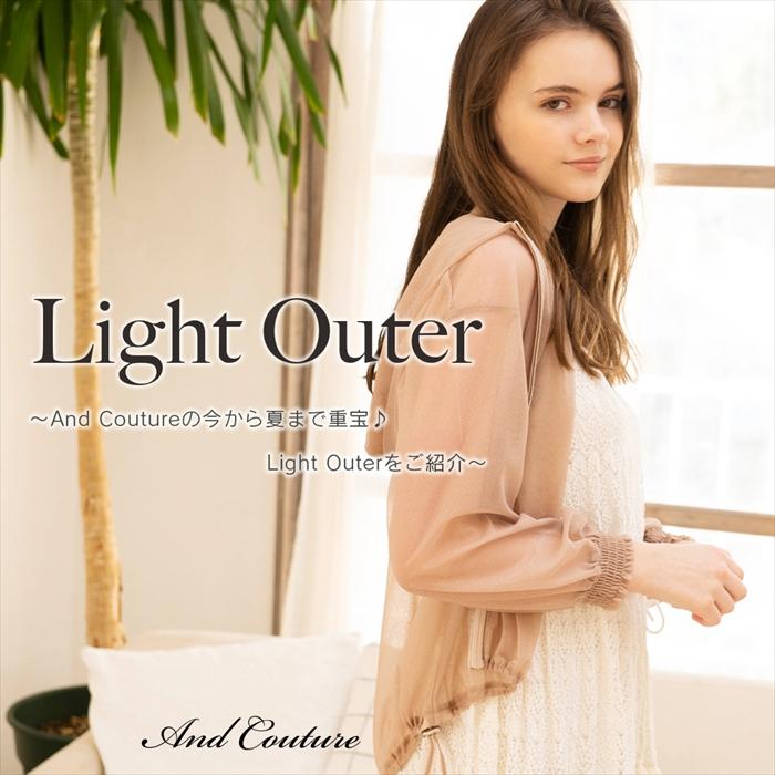 【Light Outer】