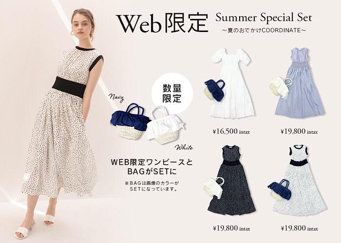 【Web限定 Summer Special Set】