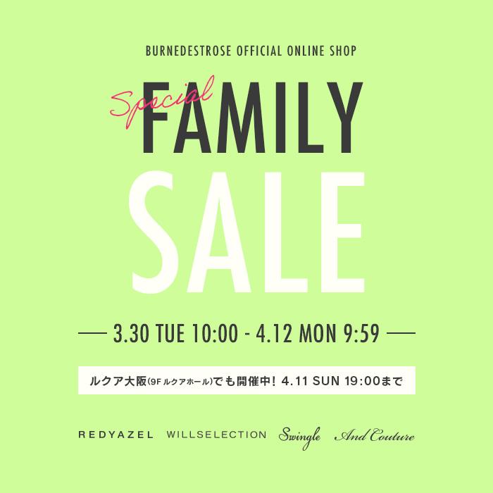 『FAMILY SALE』