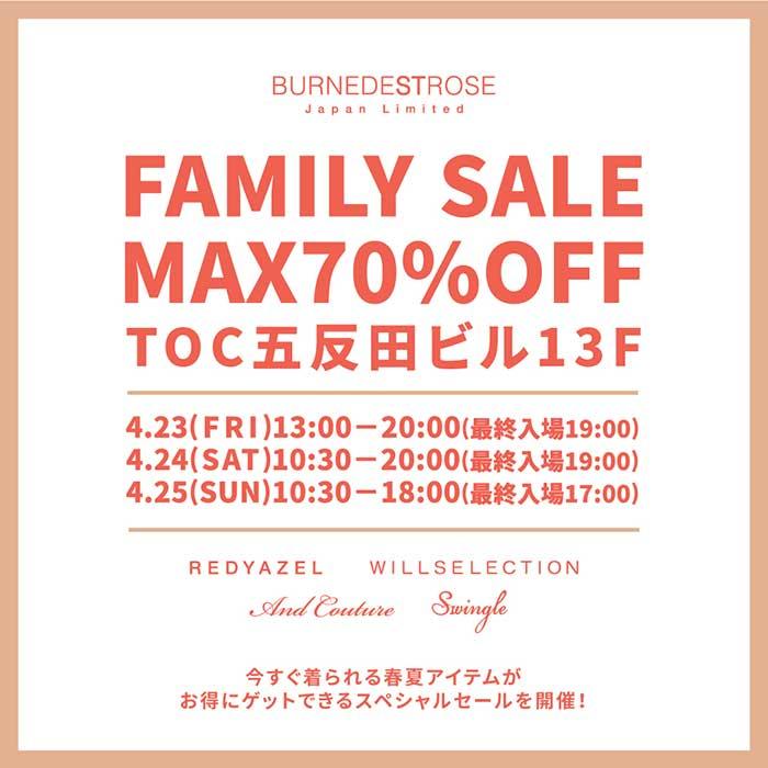 【MAX70%OFF】TOC五反田ビルにて初のファミリーセールを開催!