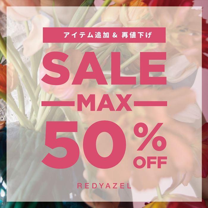 【SALE MAX 50%OFF】