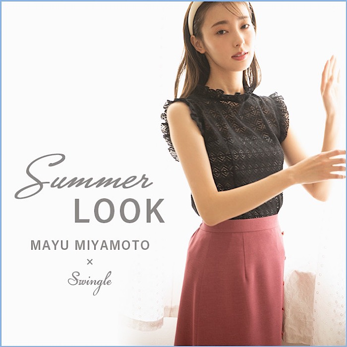 【Summer Look Mayu Miyamoto × Swingle】