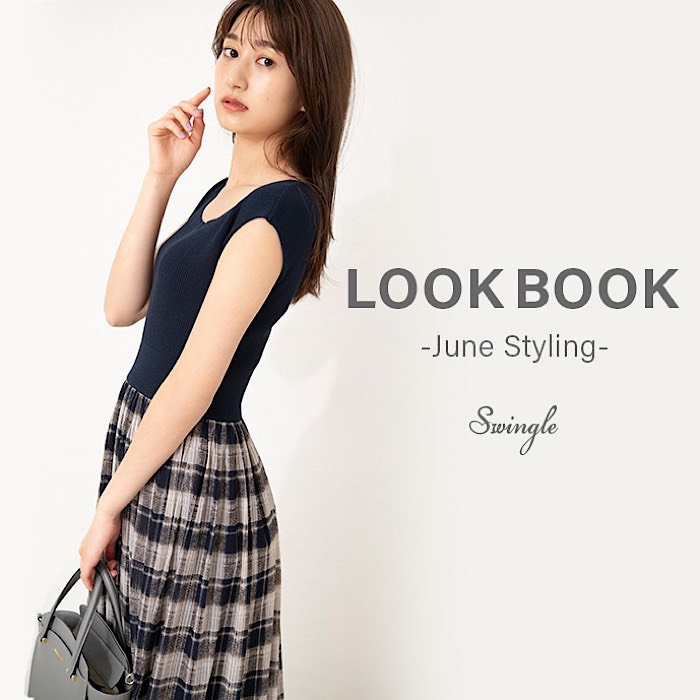 【LOOK BOOK June Styling】