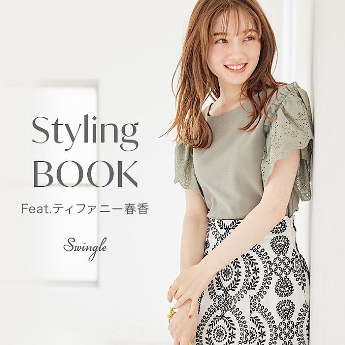 【Styling BOOK Feat.ティファニー春香】