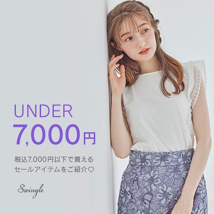 【UNEDER 7,000円 ITEM】