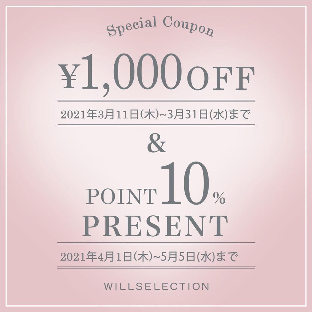 WILLSELECTION 大丸京都大丸店閉店のお知らせ