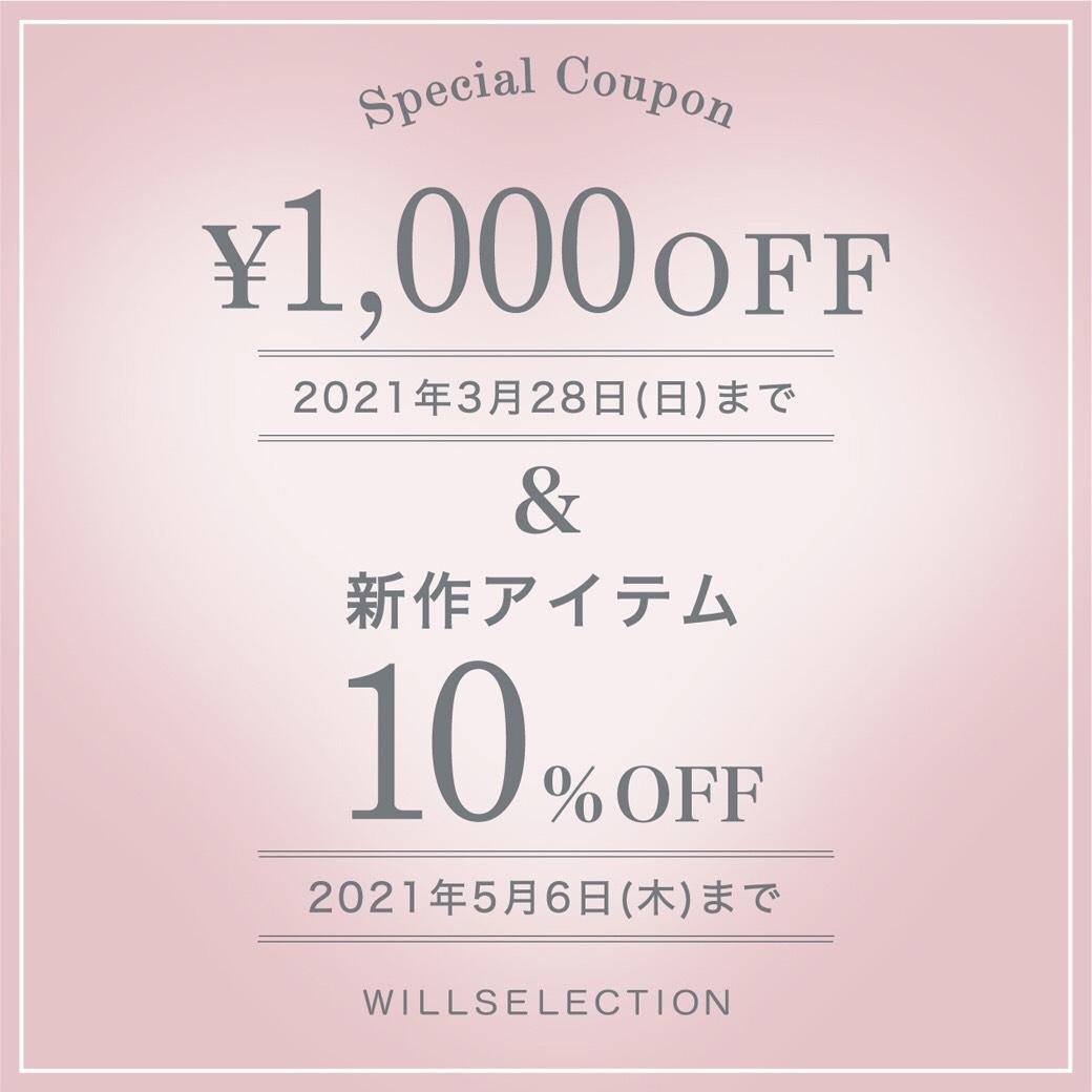 WILLSELECTION マルイシティ横浜店閉店のお知らせ
