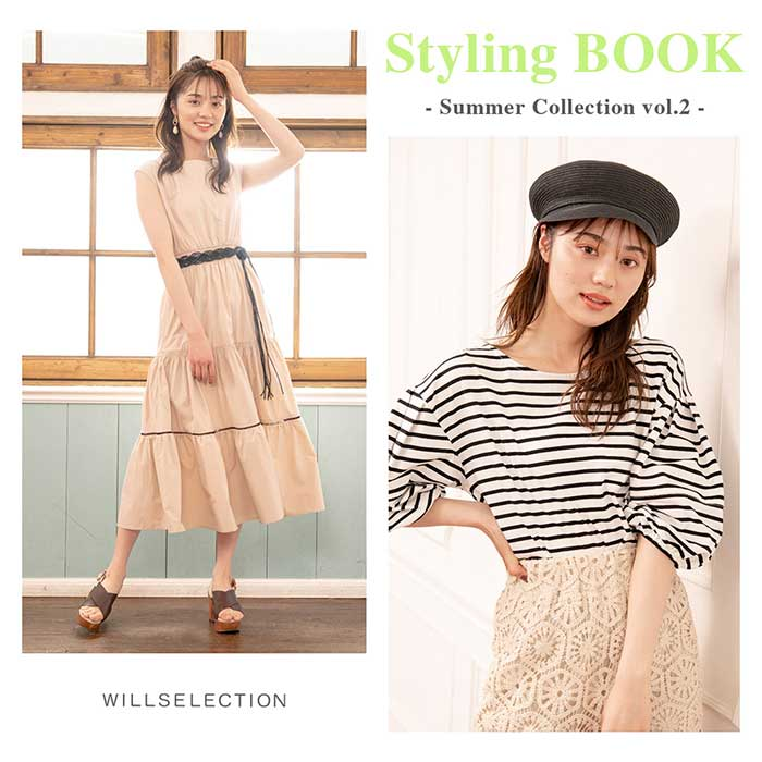 Styling BOOK  Summer Collection vol.2