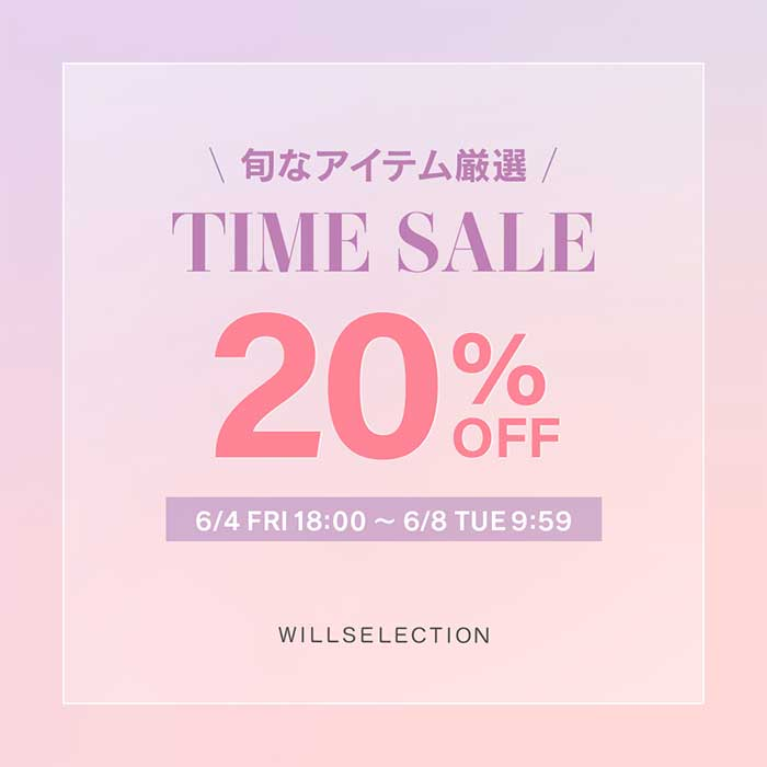 【20%OFF TIME SALE】