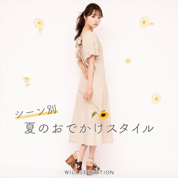 【M☆シーン別☆夏のおでかけスタイル】
