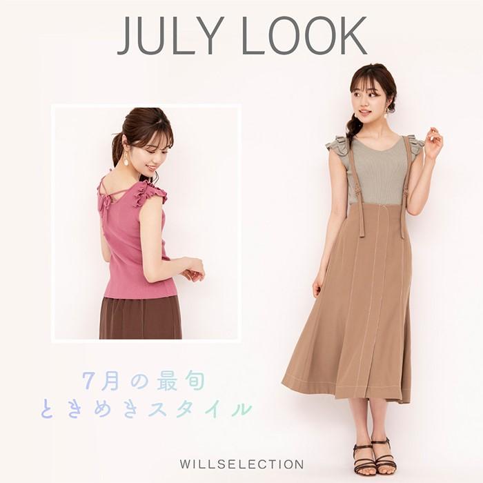 【JULY LOOK】