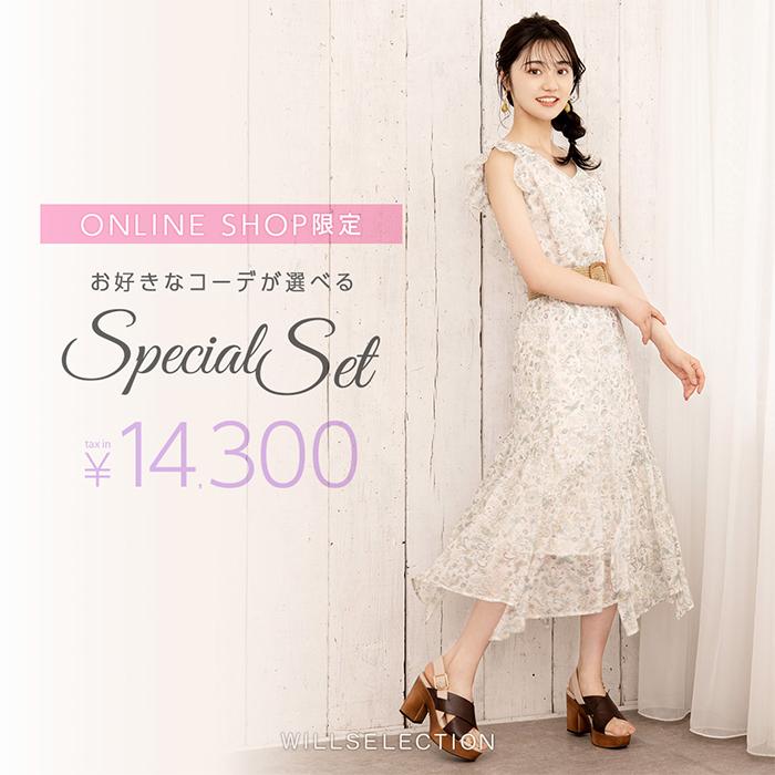 【SPECIAL SET】