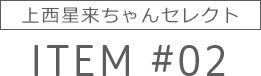 Ribbon days LIMITED Item WILLSELECTION × SEIRA JONISHI